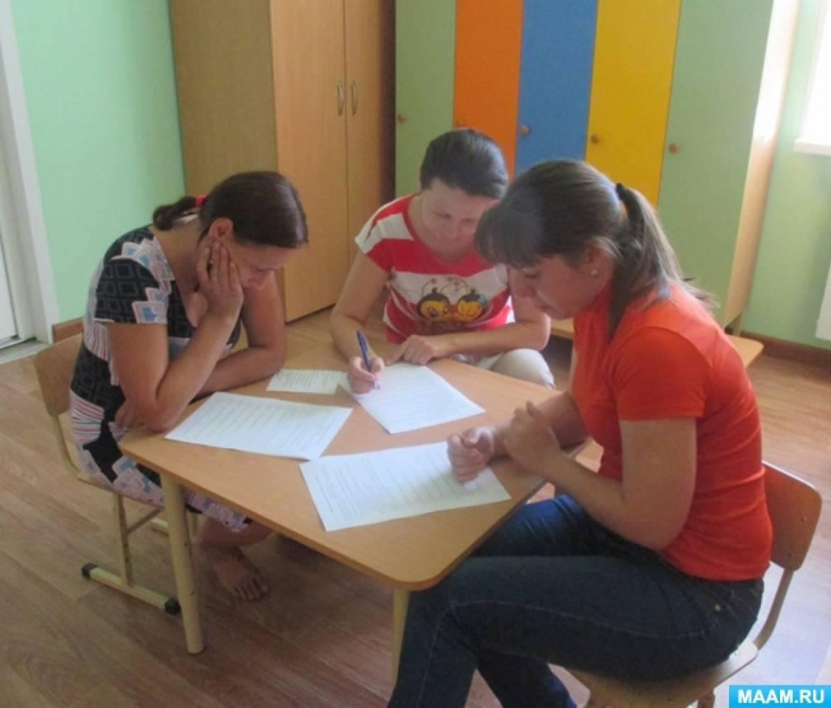 Инновационные формы работы с родителями в детском саду