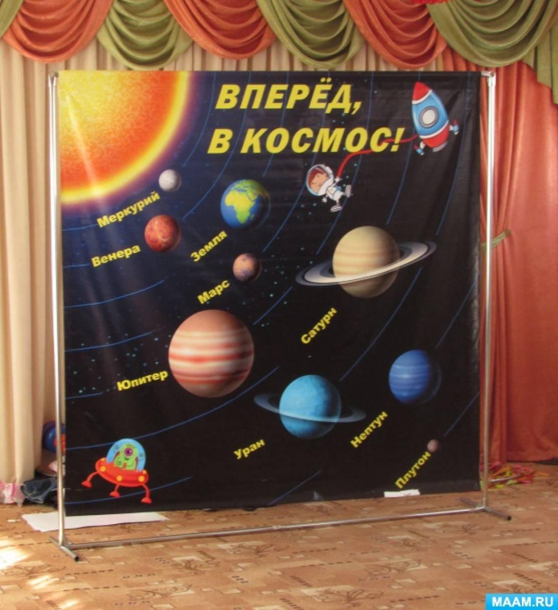Сценарий развлечения «Вперёд в космос» с детьми старшего дошкольного возраста