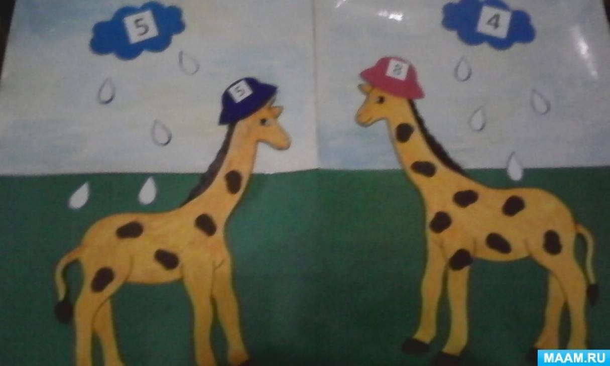 Обучение счёту в пределах 10. Математическая дидактическая игра «Веселые жирафы» для детей 5–7 лет