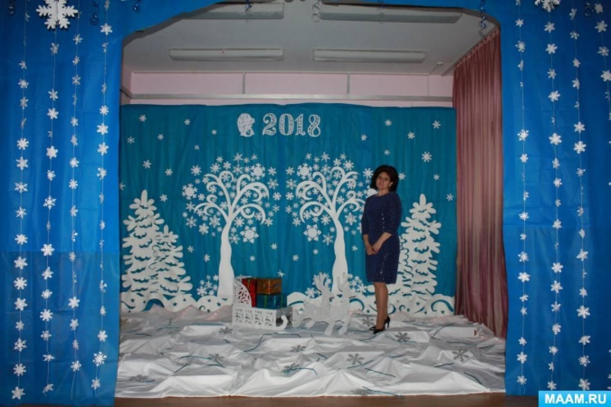 «Мы встречаем Новый год!» Оформление музыкального зала