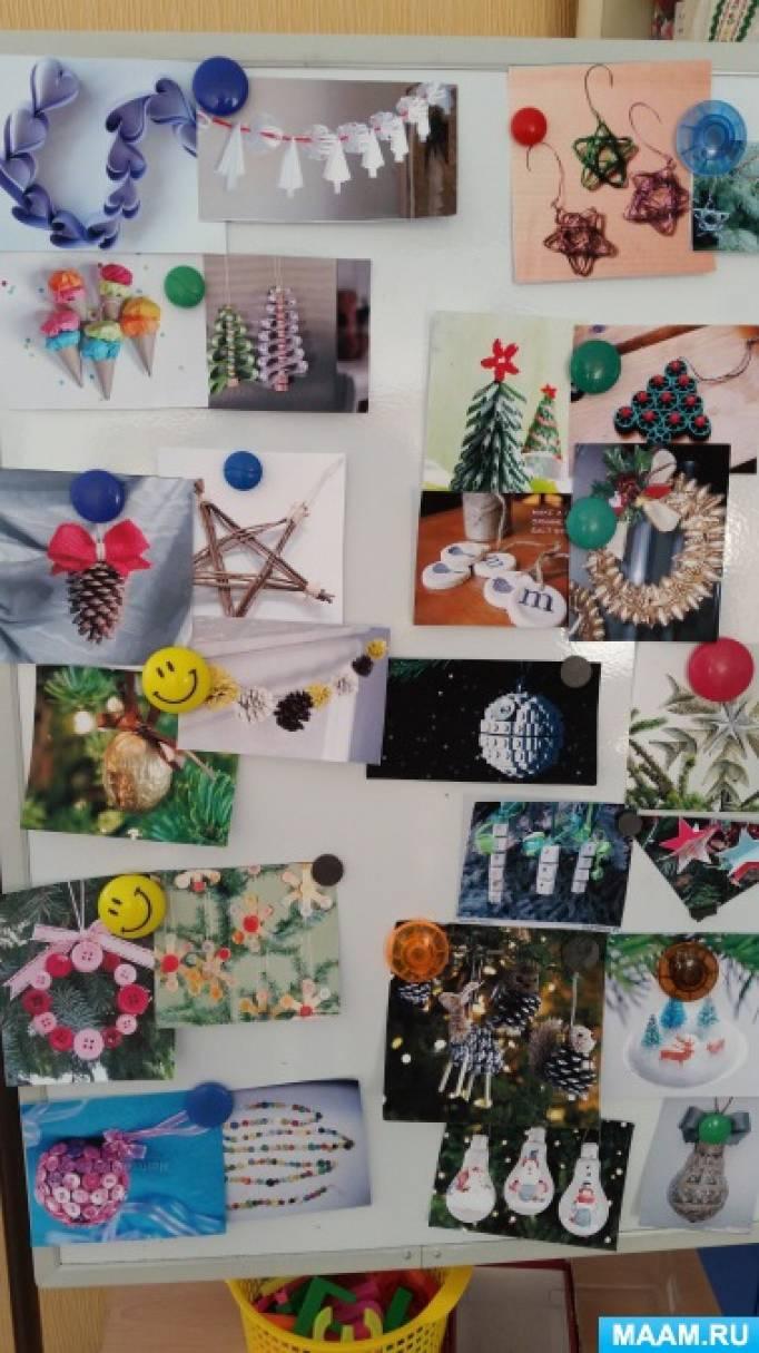 Изобретательский проект с детьми 6–7 лет «Новогодняя игрушка»