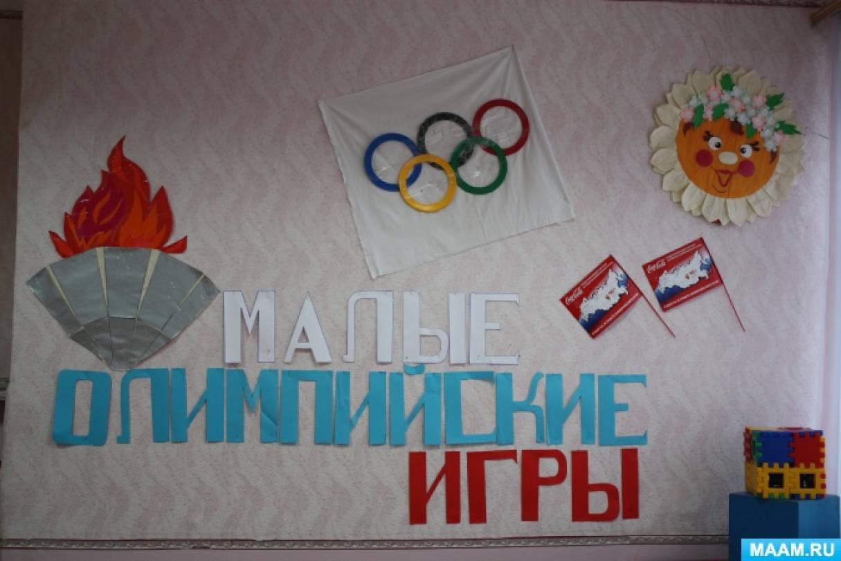 Сценарий спортивного праздника «Малые Олимпийские игры»
