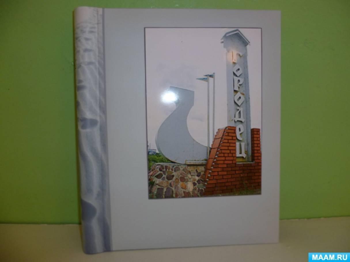 Фотоотчет «Создание альбома — «Музеи Городца»