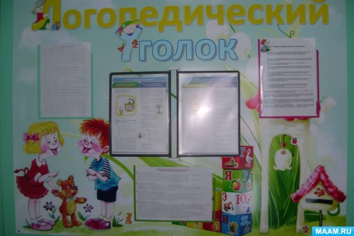 Консультация для родителей «Организация коррекционной работы в условиях логопедического пункта»