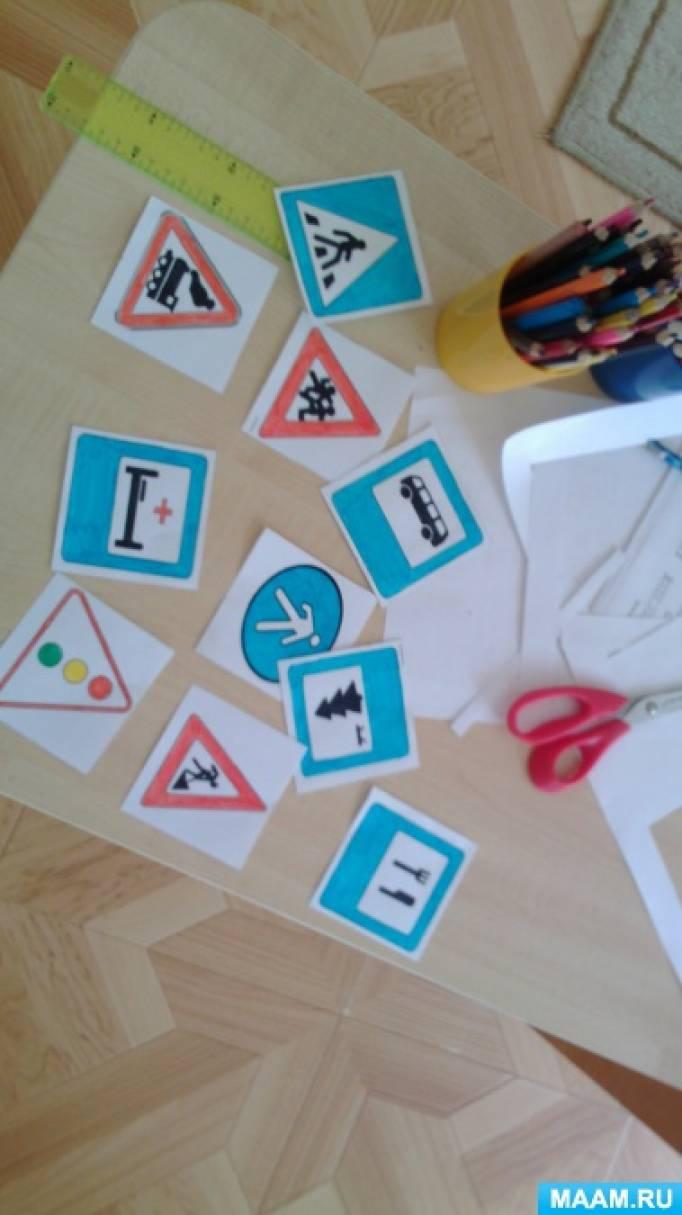 Дидактическая игра по ПДД для 2 младшей группы (Кубики «Дорожные знаки»)