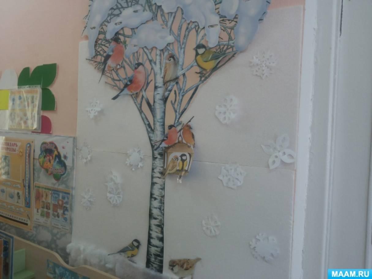 Проект «Зимующие птицы» для детей старшего дошкольного возраста
