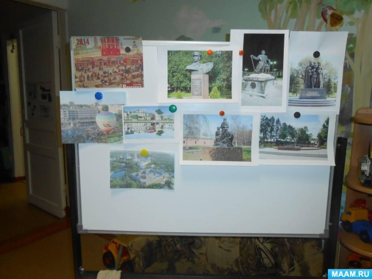 Конспект открытой ООД по познавательному и речевому развитию «Путешествие по памятным местам города города Сергиева Посада»