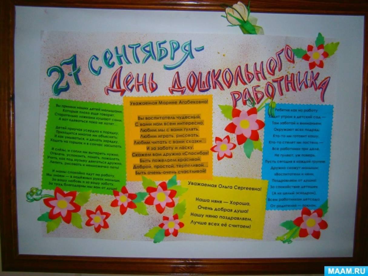 Положение о проведении выставки стенгазет «Мой любимый детский сад», посвященная Дню Дошкольного работника