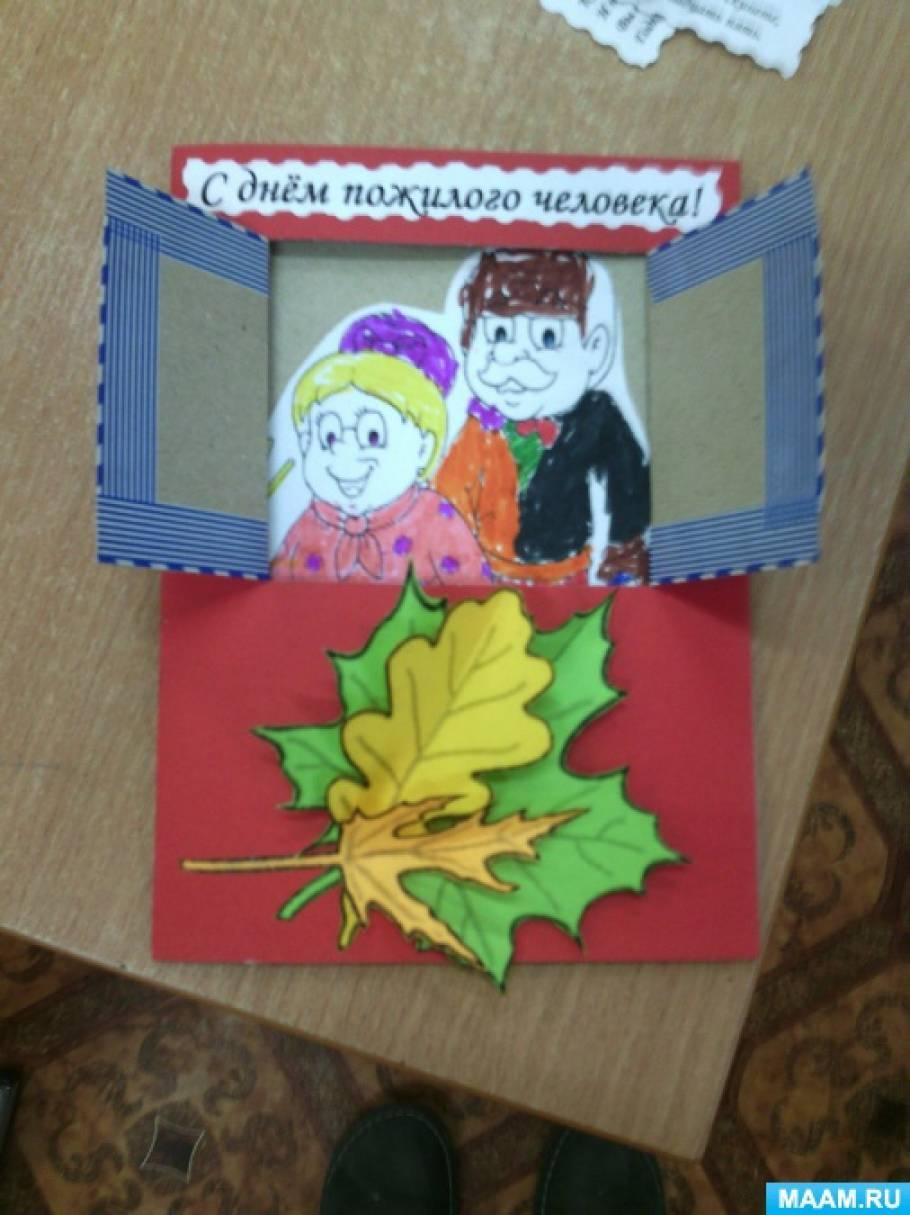 Открытка ко дню пожилого человека для дошкольников, картинках