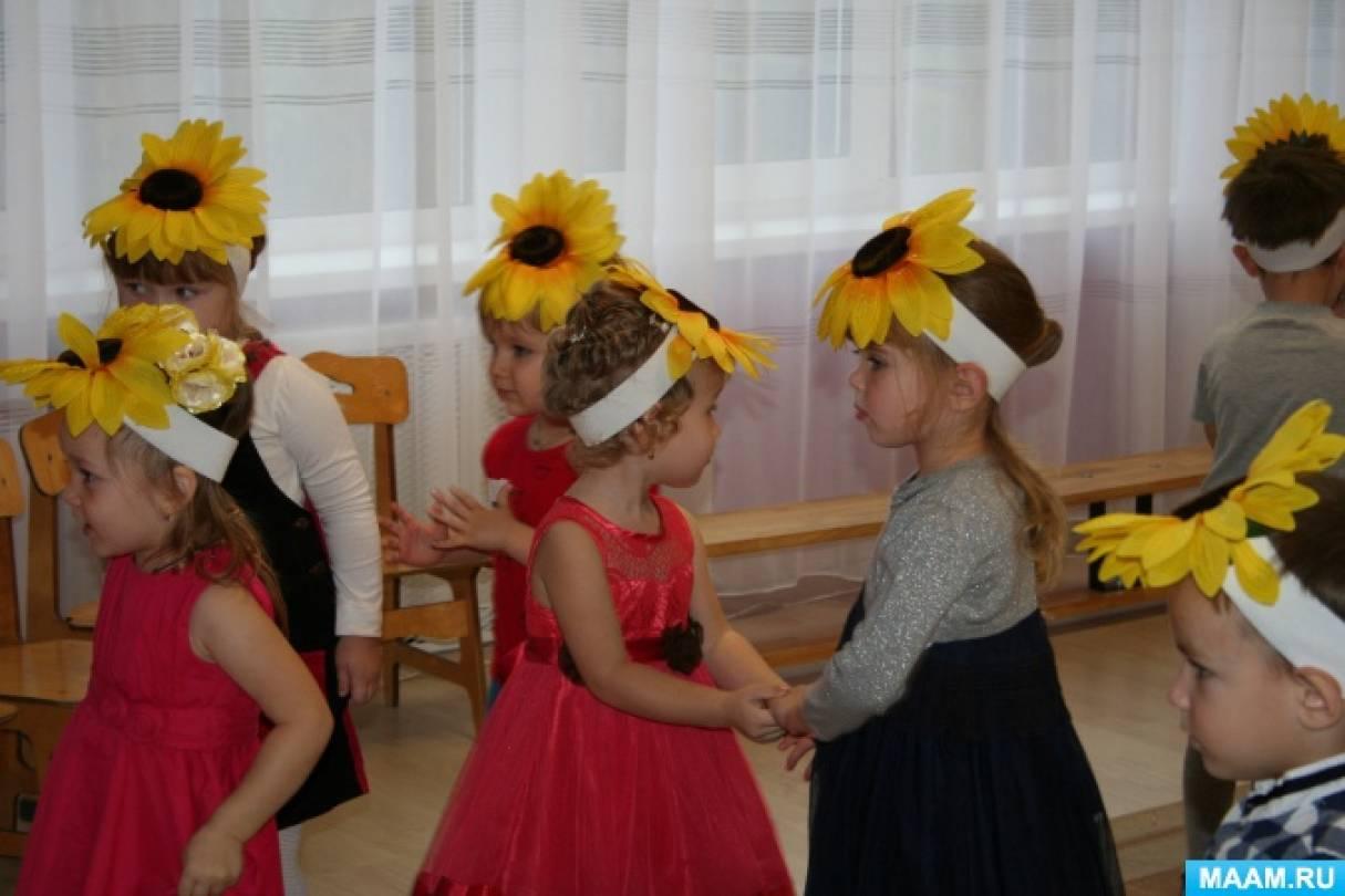 Фотоотчет: праздник «В гости к Осени»