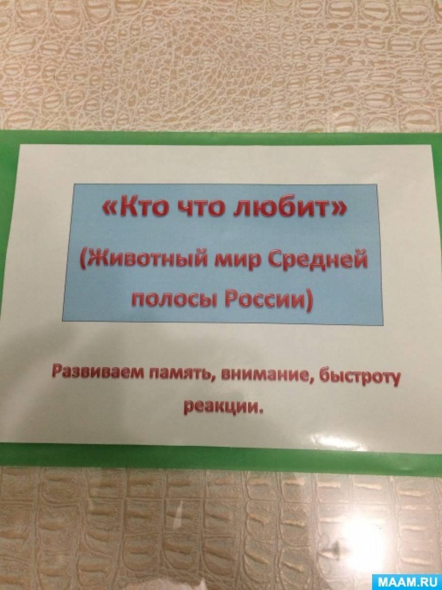 Дидактическая игра «Кто что любит. Животный мир средней полосы России»