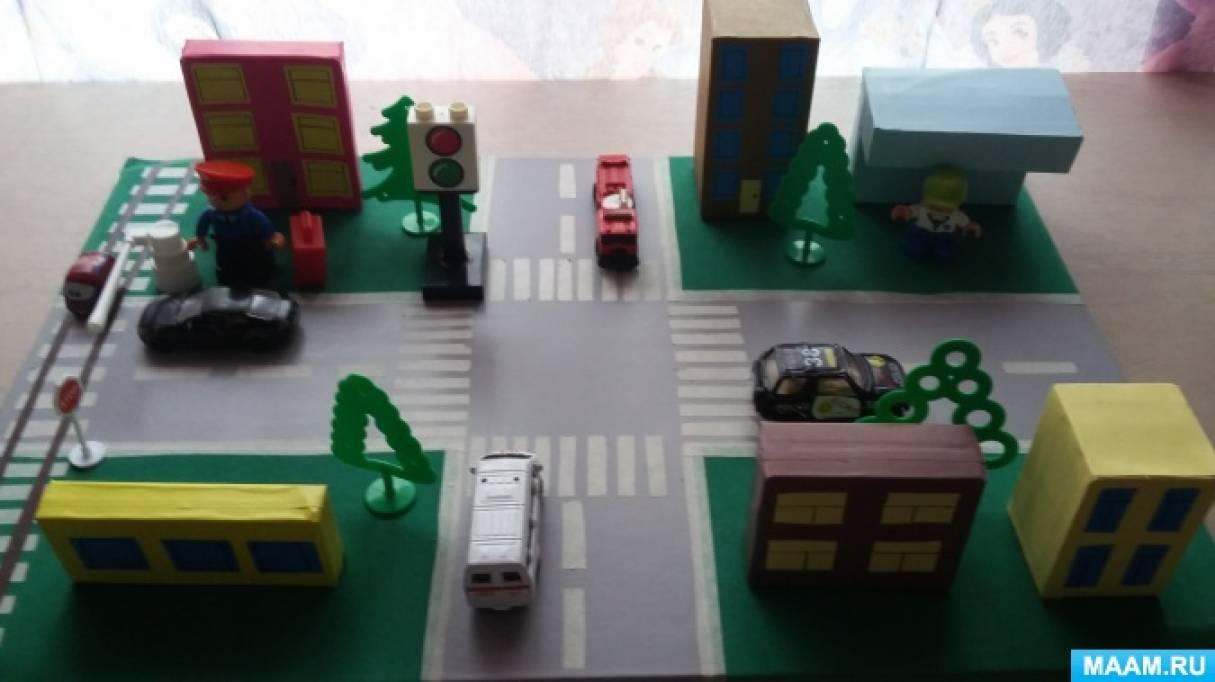 Мастер-класс «Макет по правилам дорожного движения своими руками»