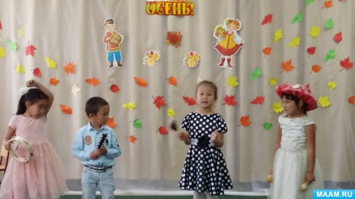 Сценарии праздников для детей осенью