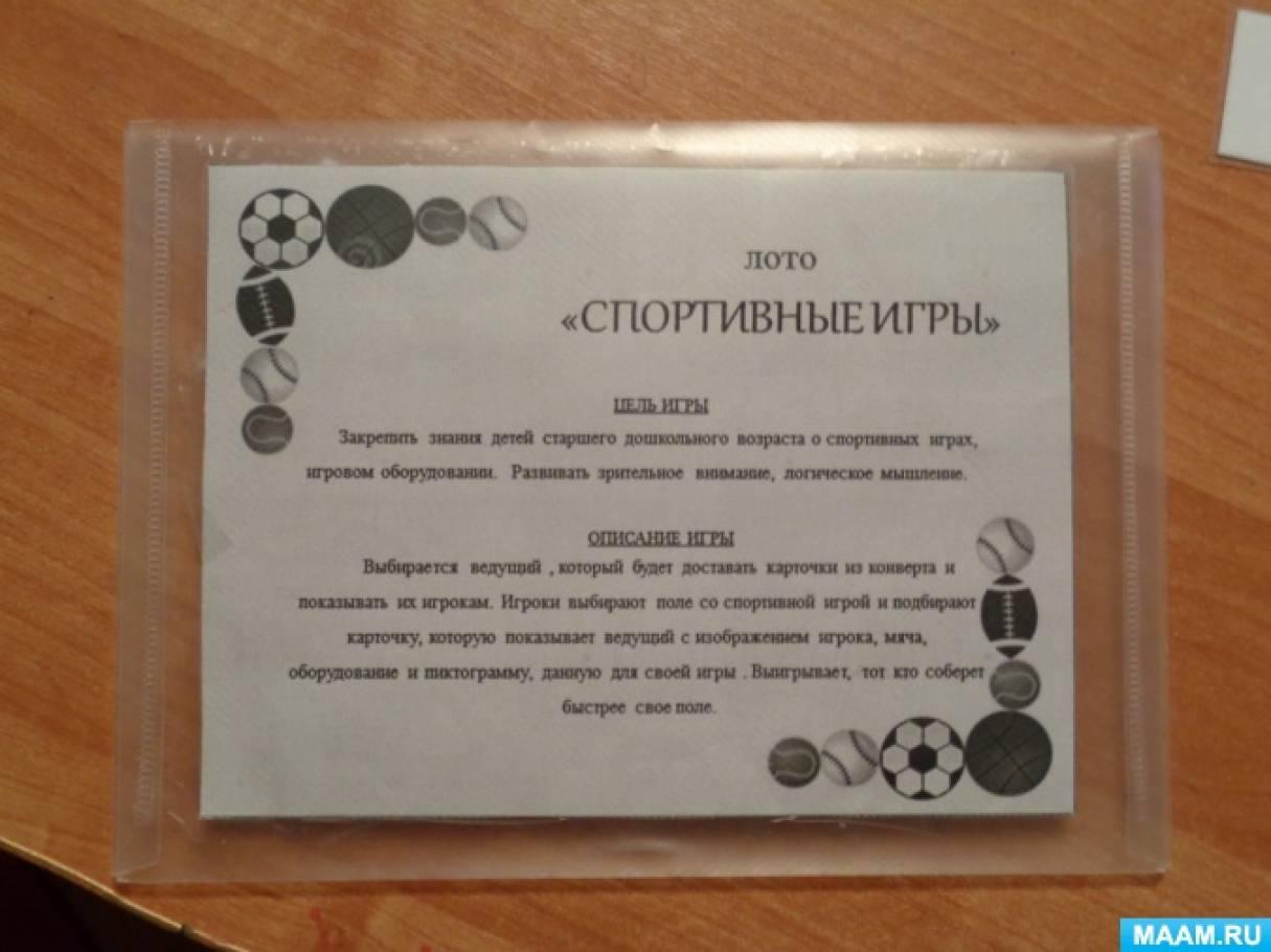 Дидактическая игра «Лото «Спортивные игры»