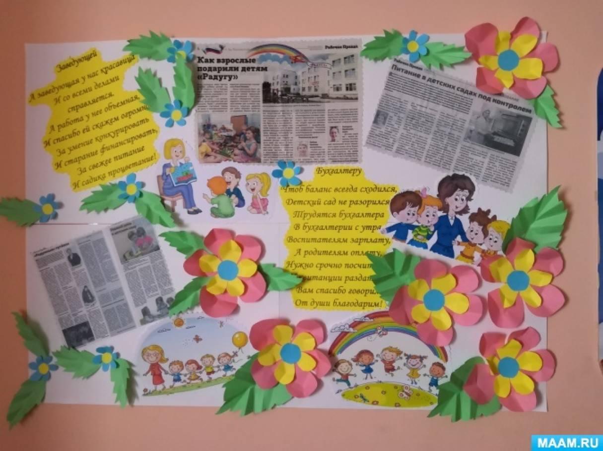 Стенгазета-открытка для детского сада «С юбилеем»