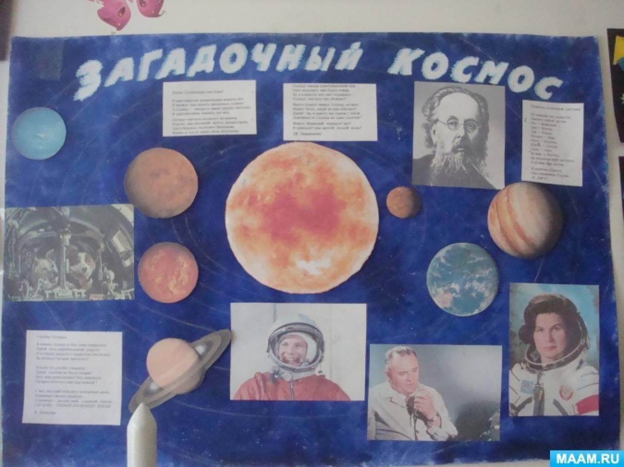Стенгазета ко Дню Космонавтики «Загадочный космос» и фото отчет о выставке творческих работ.