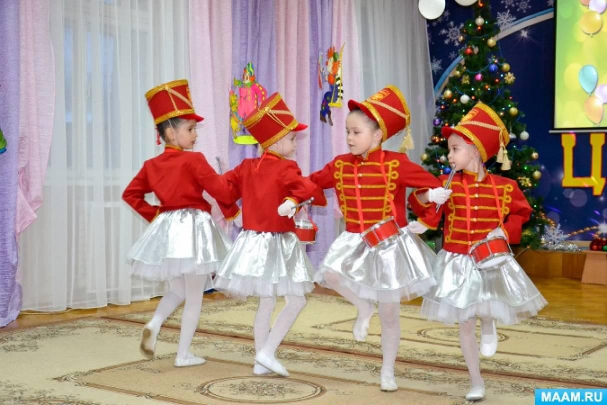 Сценарий новогоднего праздника «Цирк зажигает огни» для детей подготовительной к школе группы