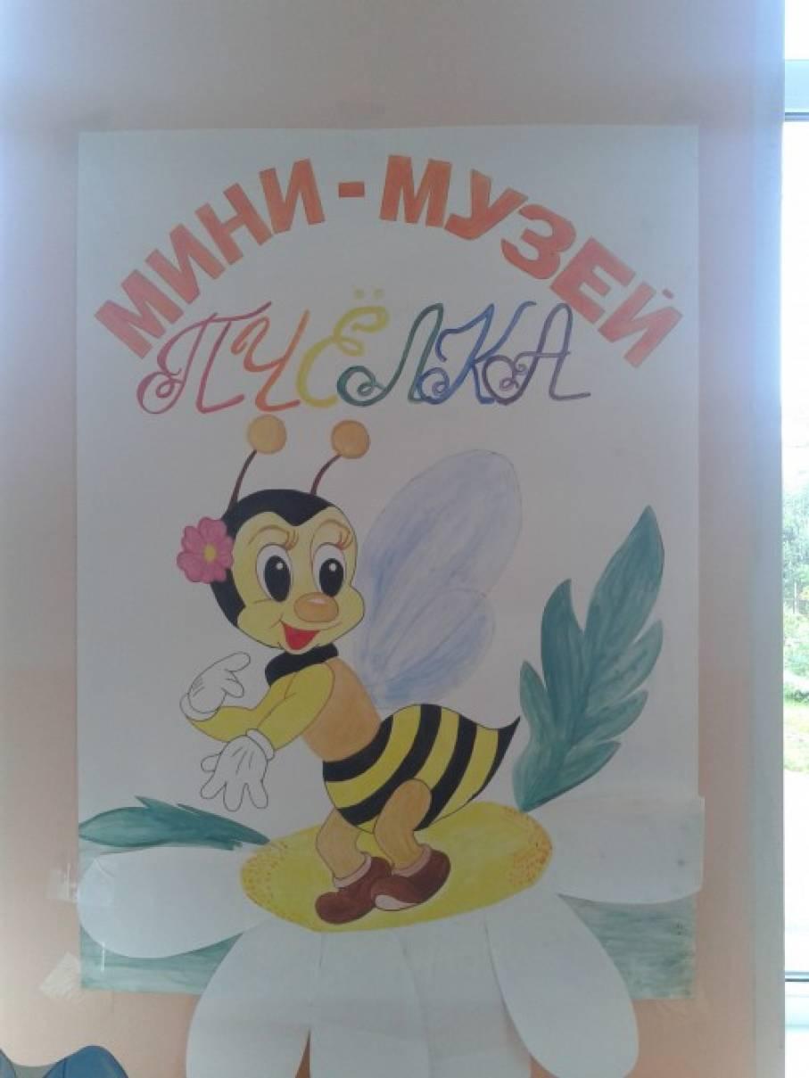 Методическая разработка «Создание мини-музея «Пчелка»