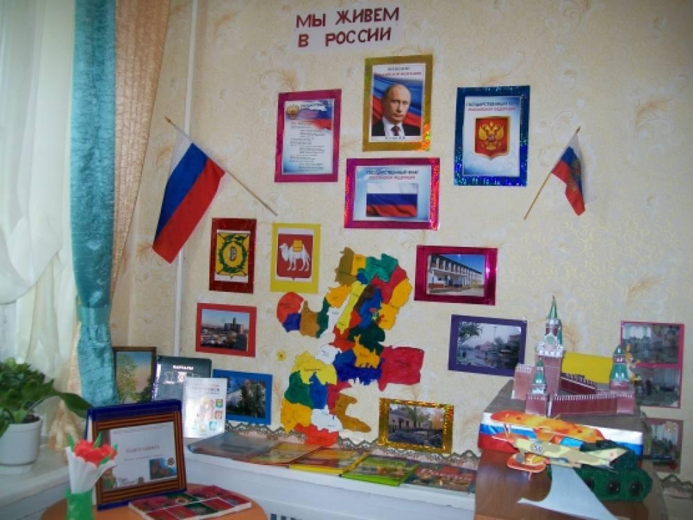 знакомство детей с россией в детском саду