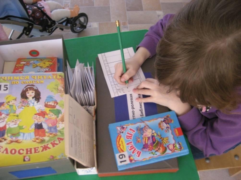 Сюжетно ролевая игра библиотека фотографии ролевая игра по немецкому языку
