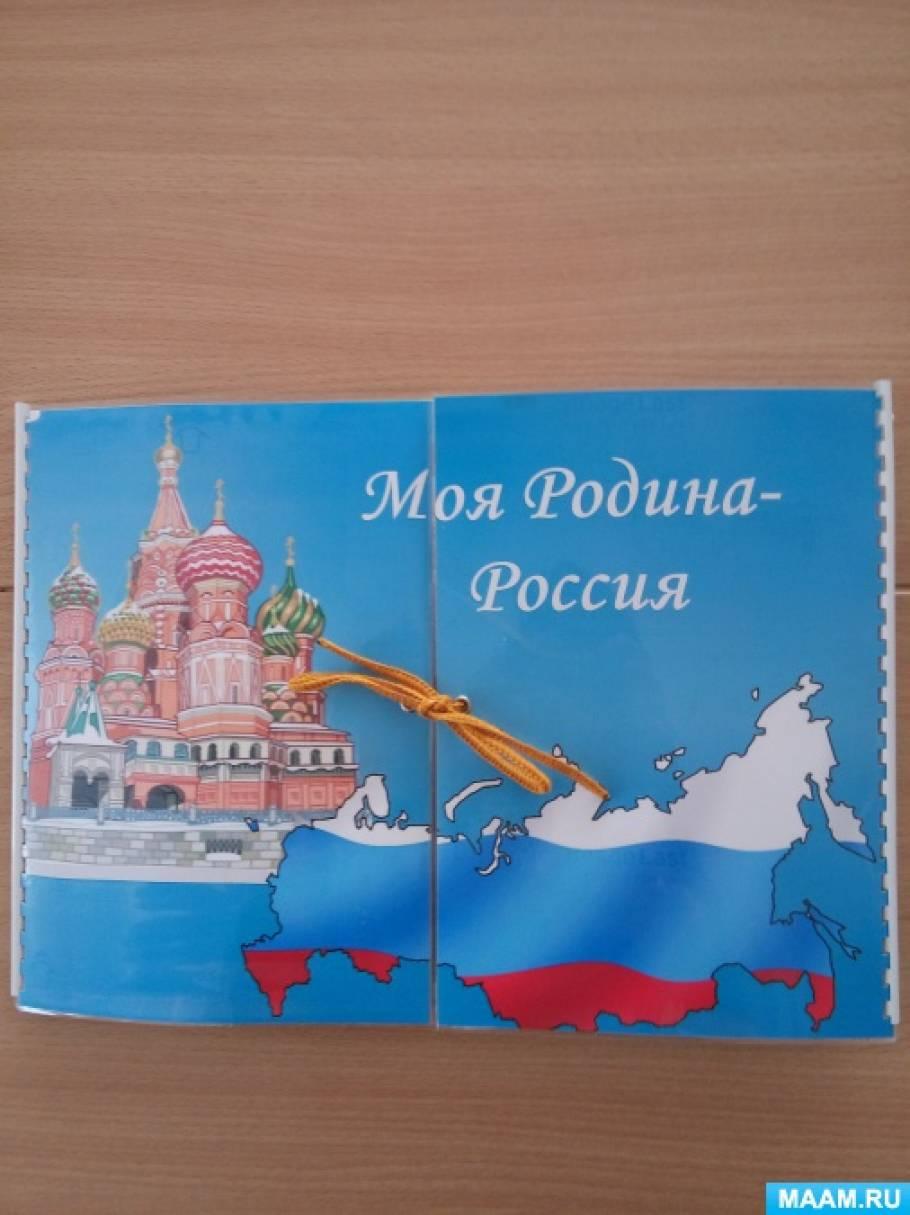Россия моя родина сценарии