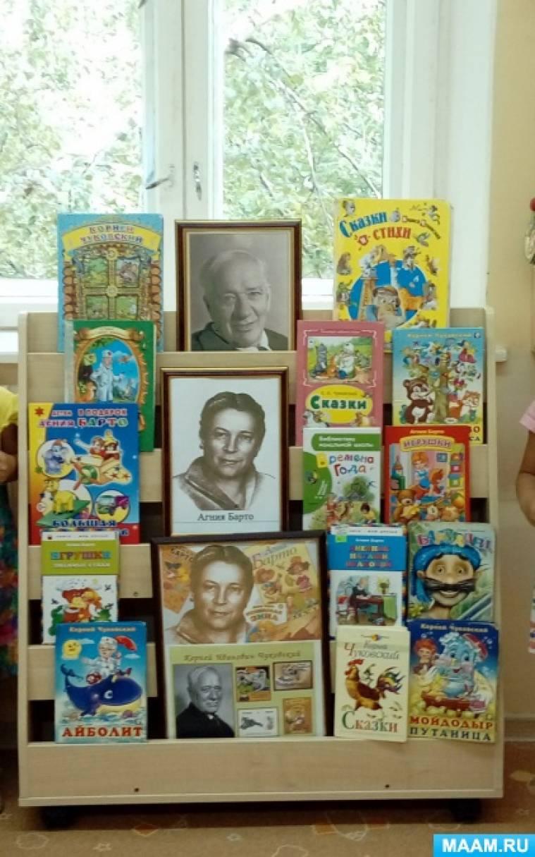Фотоотчет «Наши любимые детские писатели»