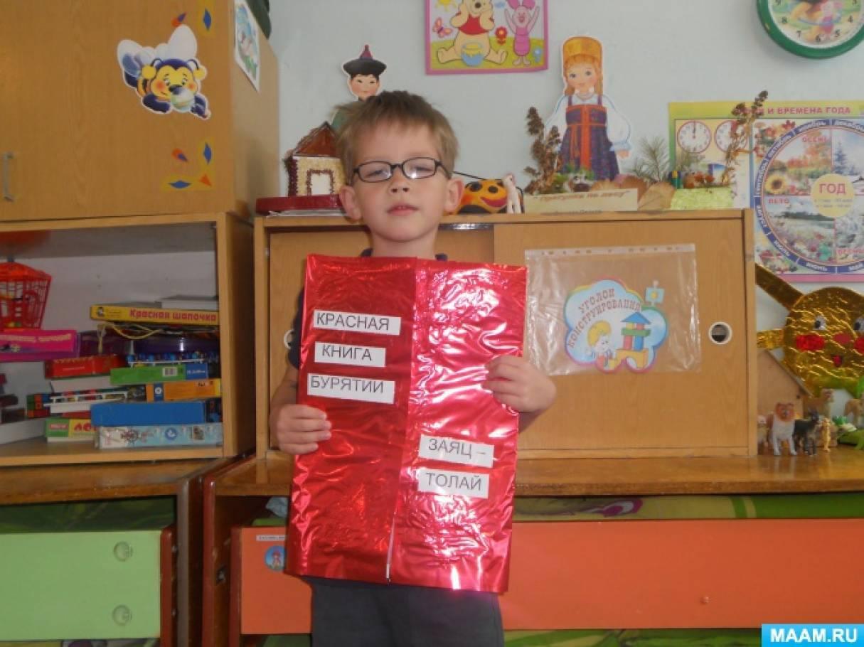 Экологический проект «Красная Книга глазами детей»