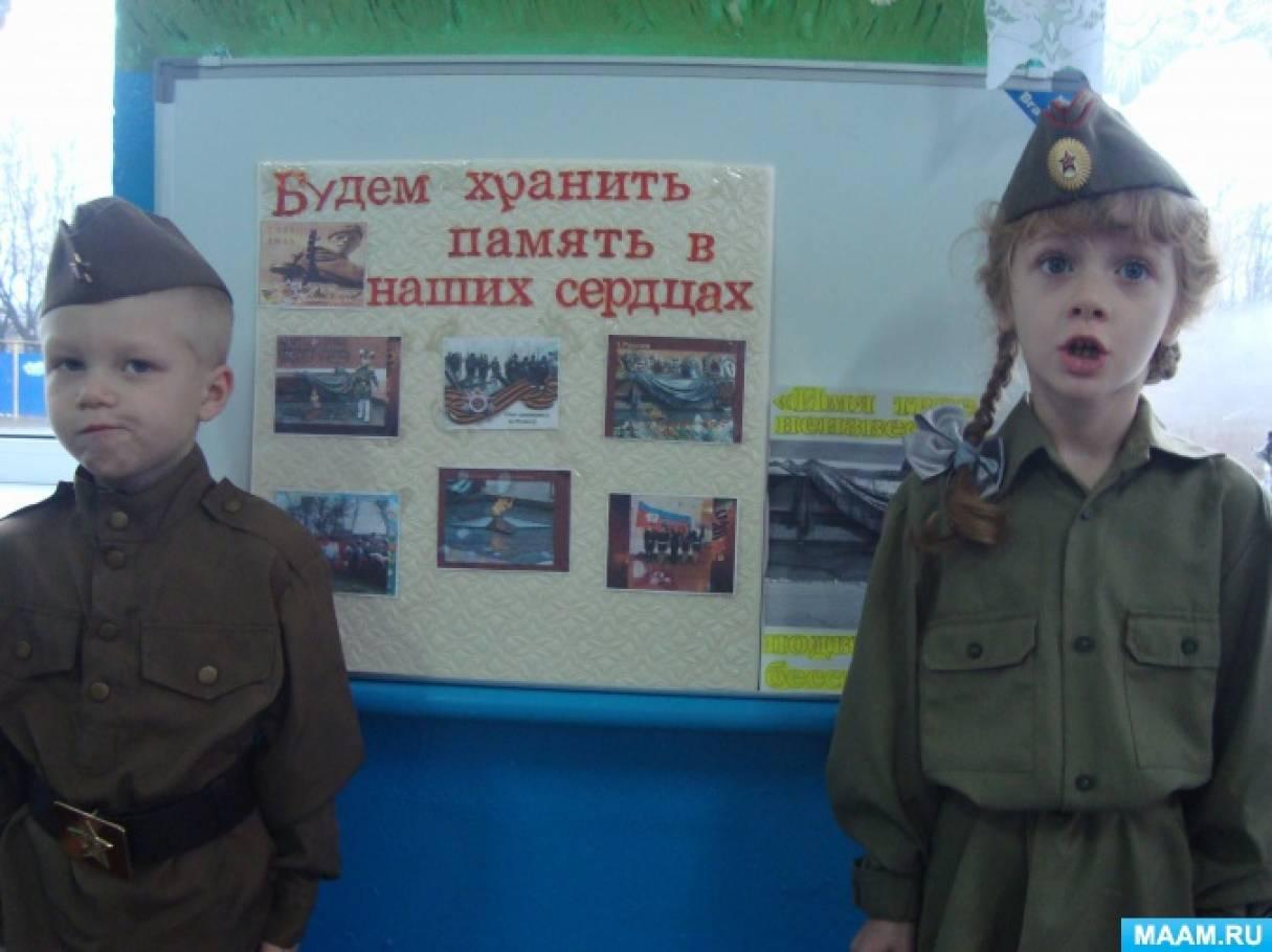 Отчёт о проведённых мероприятиях в детском саду, посвященных Дню Неизвестного солдата