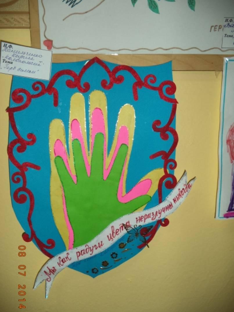 Герб семьи своими руками в детском саду 324