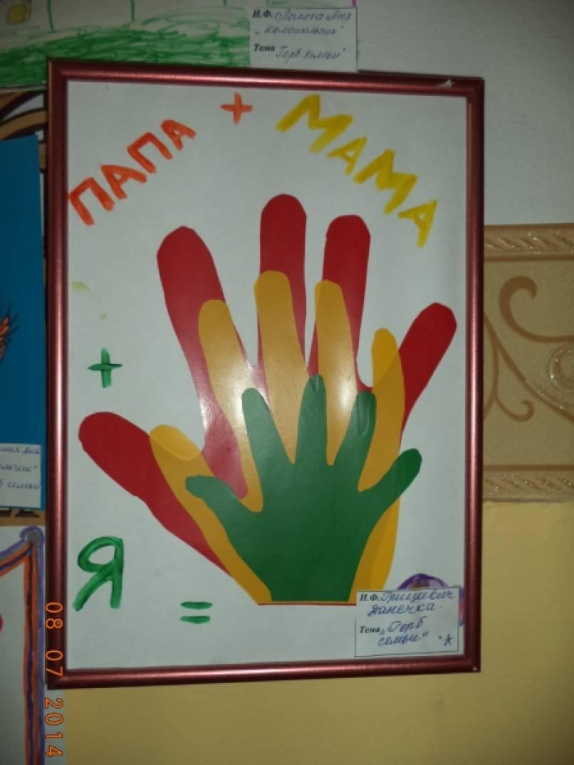 Герб семьи для детского сада своими руками фото