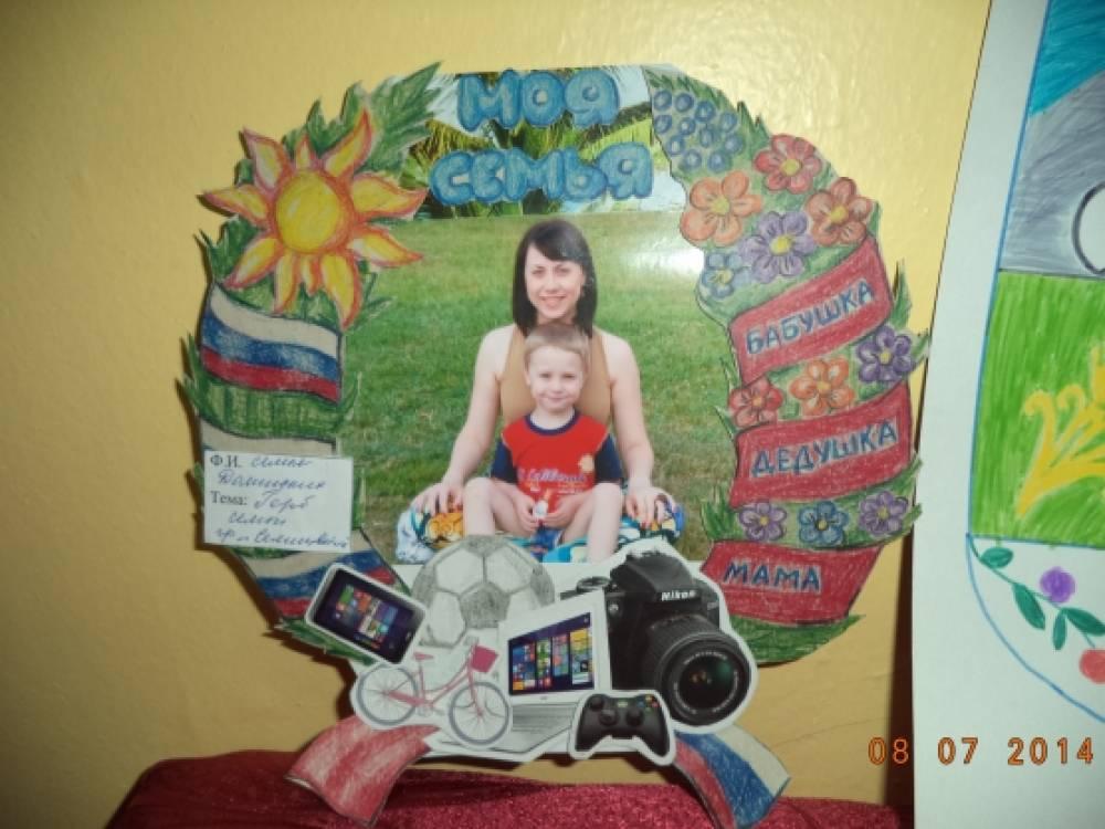 Детский альбом своими руками моя семья фото 800