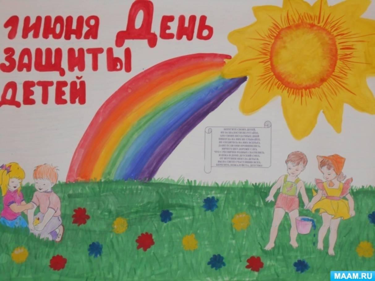 Стенгазета к Дню защиты детей