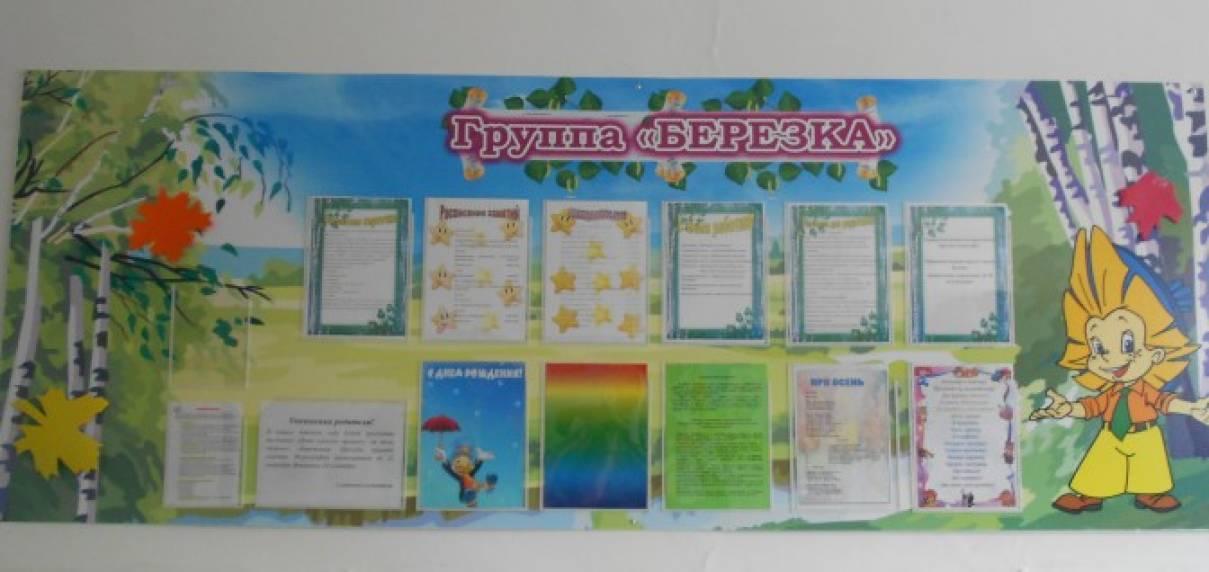 Картинки родительского уголка в детском саду