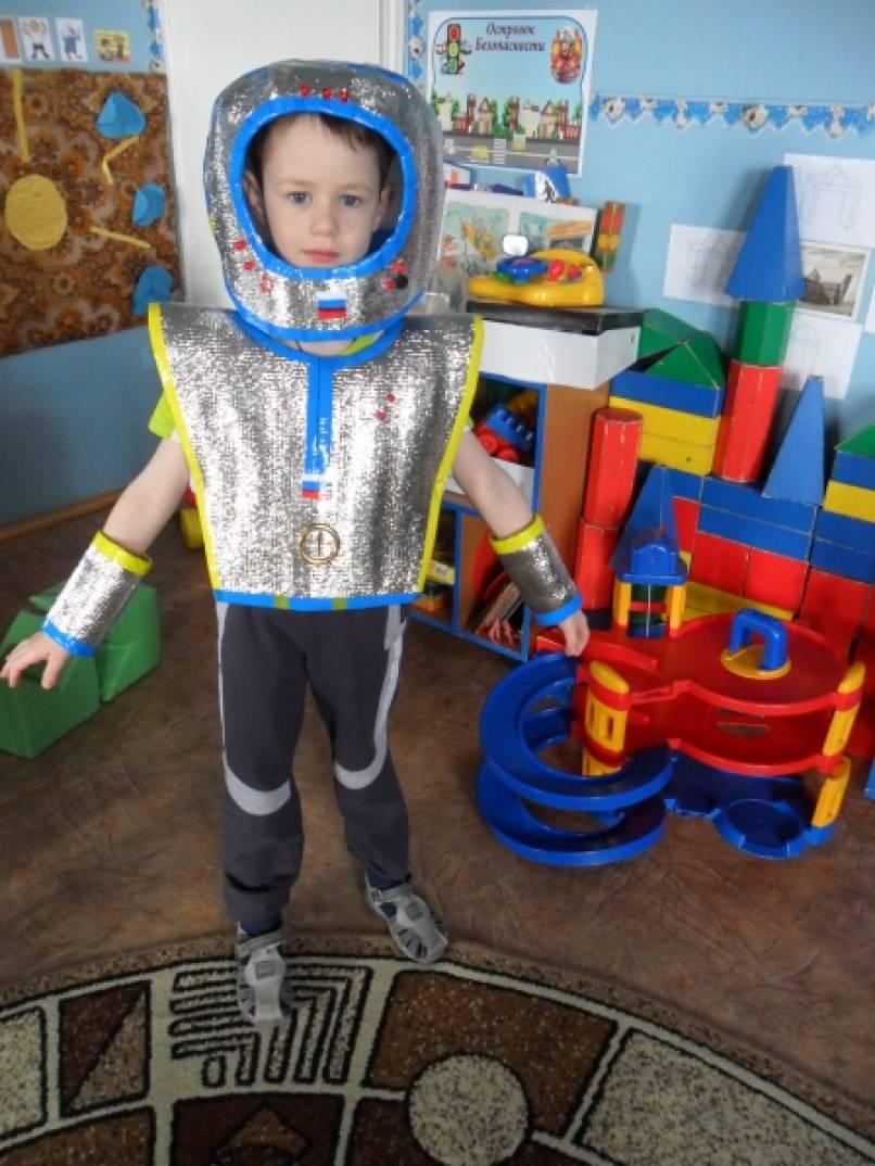 Детский космический костюм своими руками
