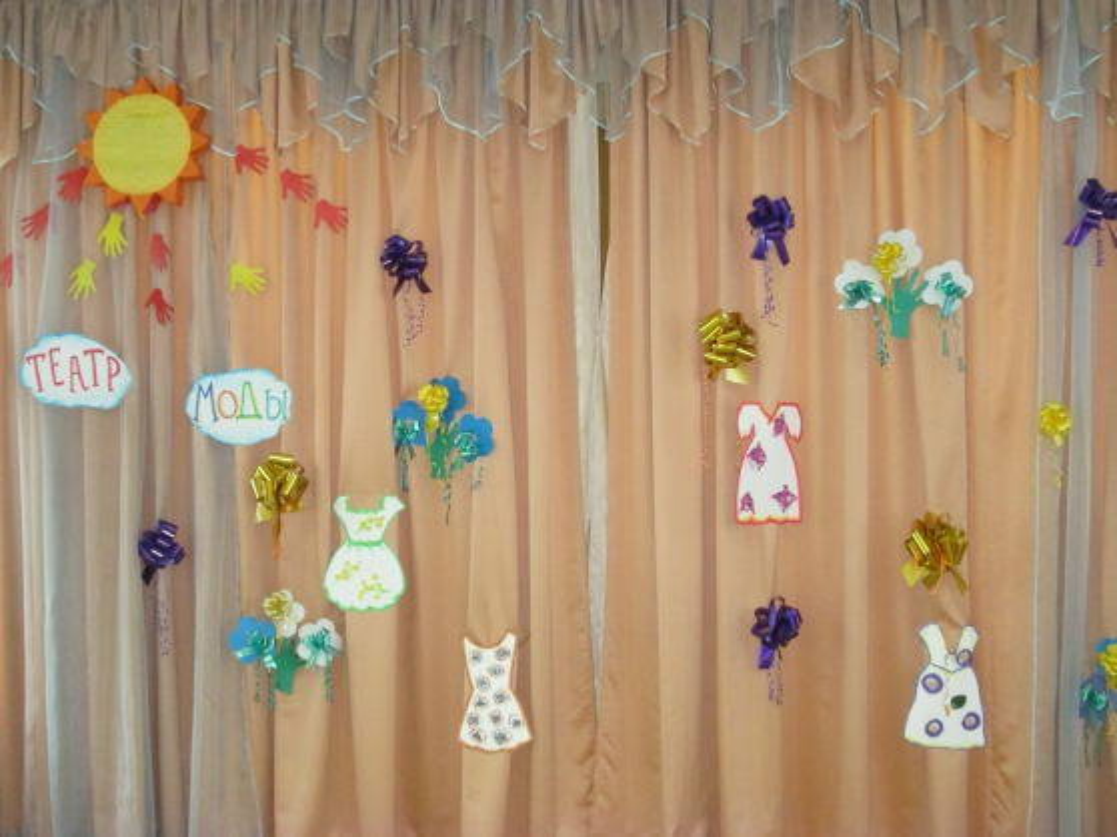 Праздничное дефиле «Театр Моды» из бросового материала (для детей старшего дошкольного возраста)