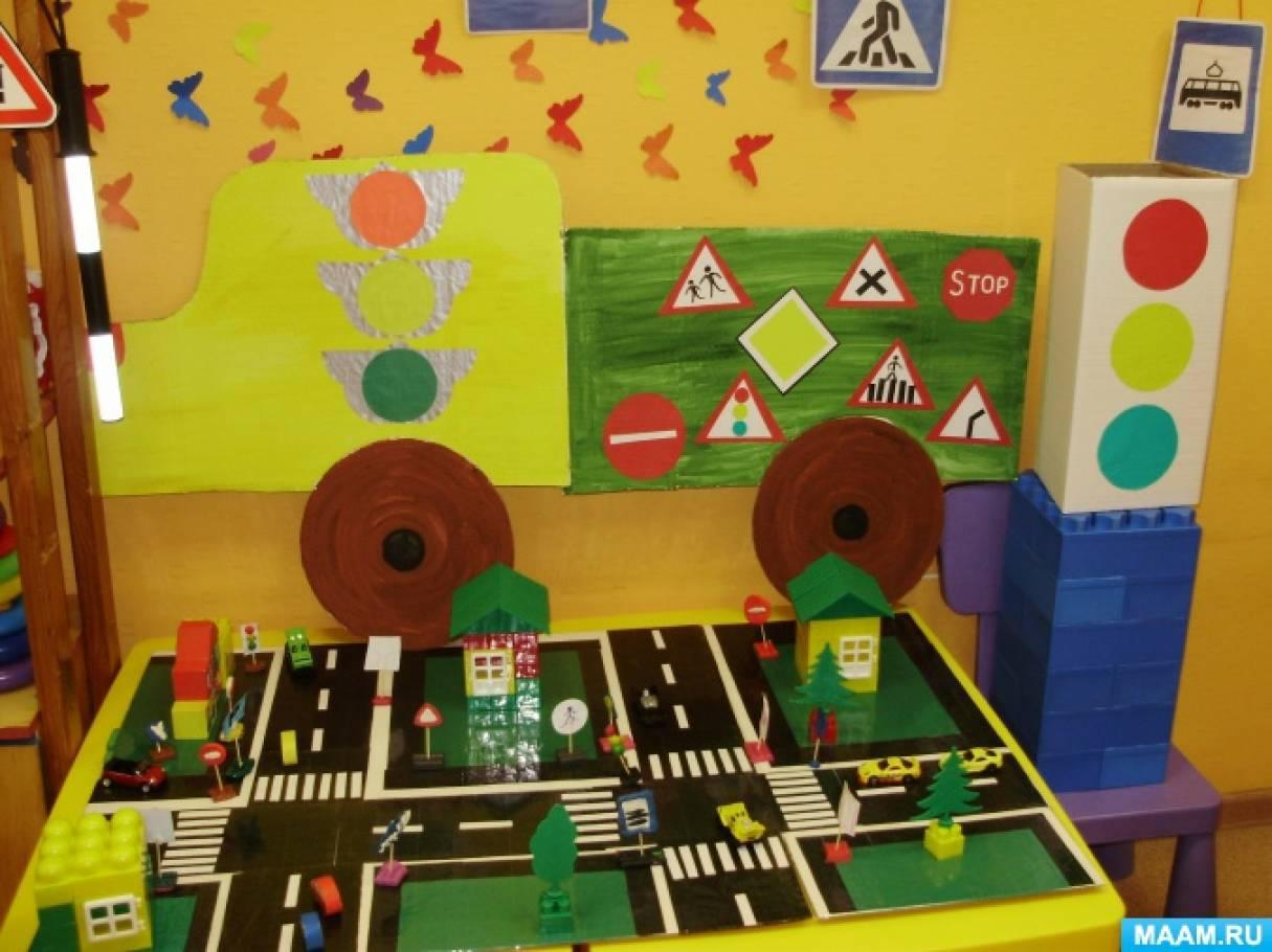 Открытое интегрированное занятие в ГКП «Светофор в гостях у ребят»