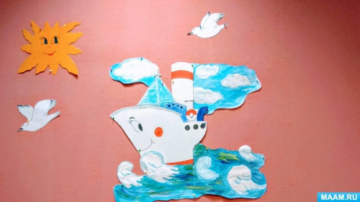 Досуг «Плывёт, плывёт кораблик!» для детей ГКП с участием родителей