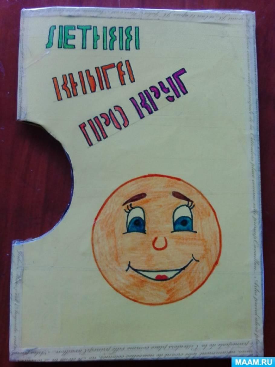 Дидактическое пособие «Летняя книга про круг»