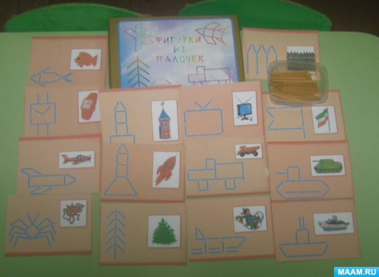 Дидактические игры для дошкольников «Фигурки из палочек»
