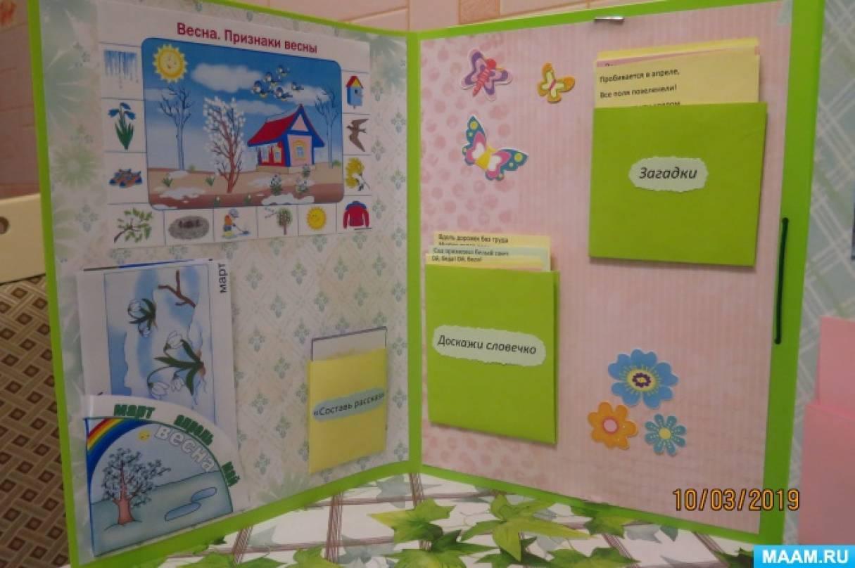 Методическое пособие лэпбук по лексической теме «Весна» в работе логопеда