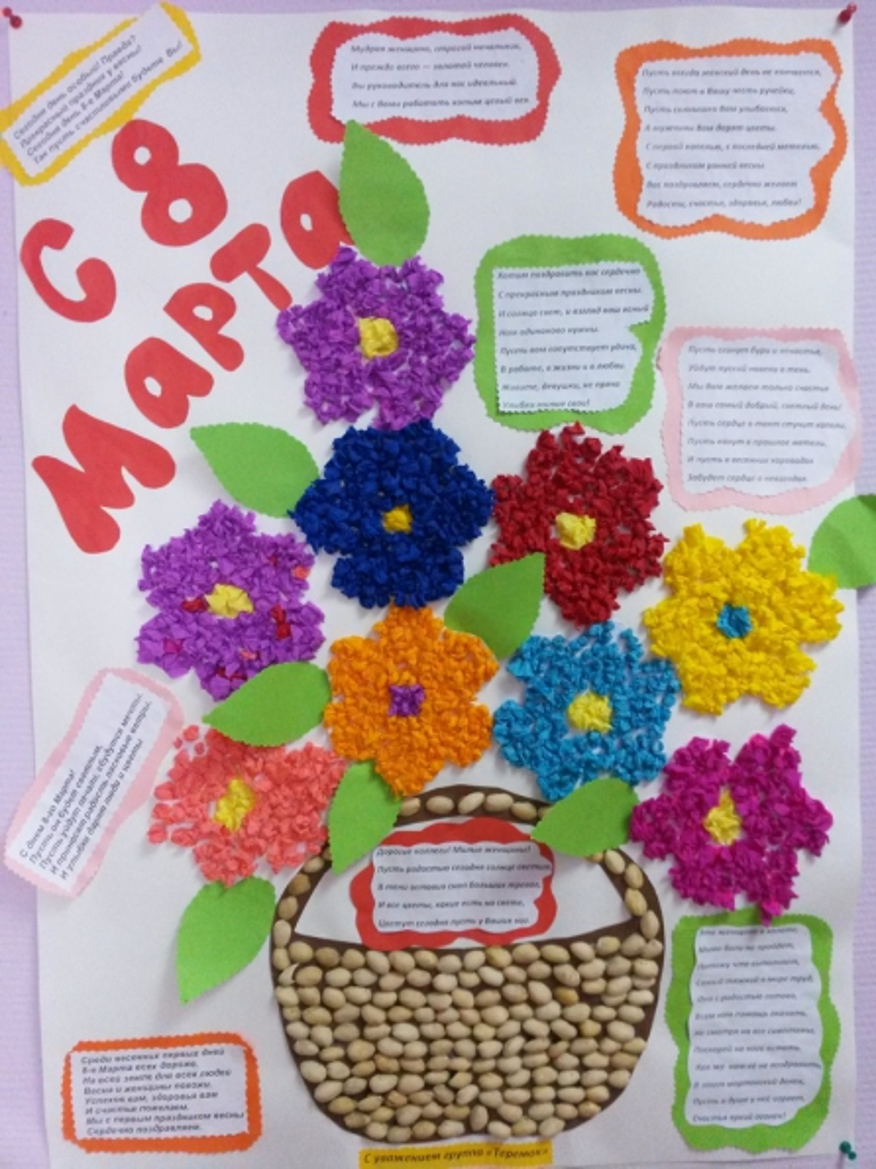 Стенгазета к празднику «8 Марта», изготовленная совместно с детьми 3–4 лет