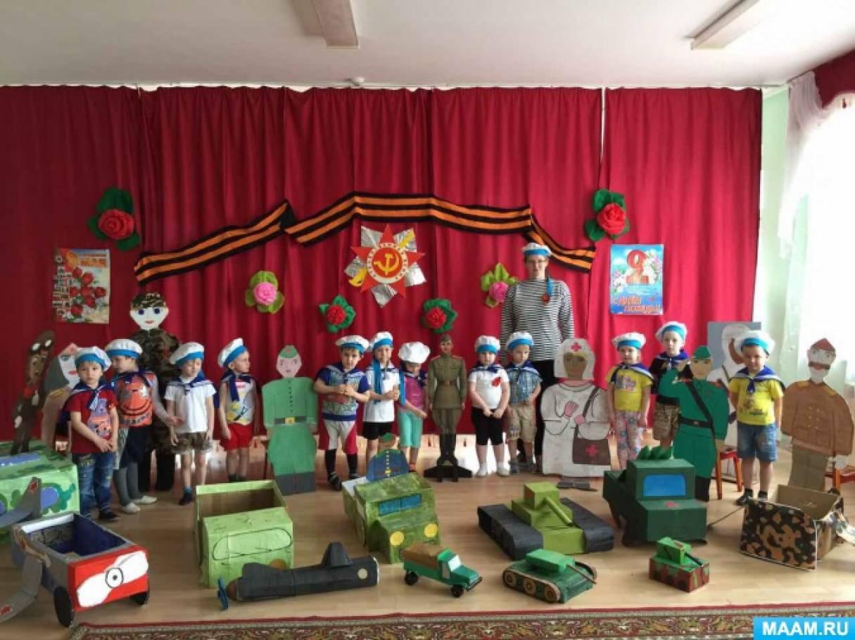 «9 мая –День Победы в детском саду». Фотоотчет