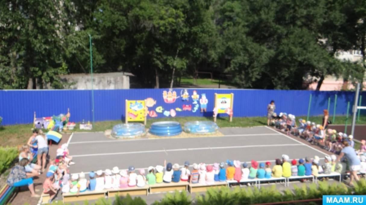 «Морские приключения с Нептуном». Летний праздник для детей старших и подготовительных групп ДОУ
