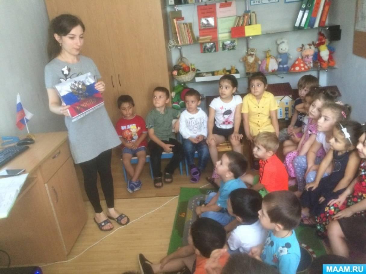 «День Российского флага» в детском саду. Фотоотчет.