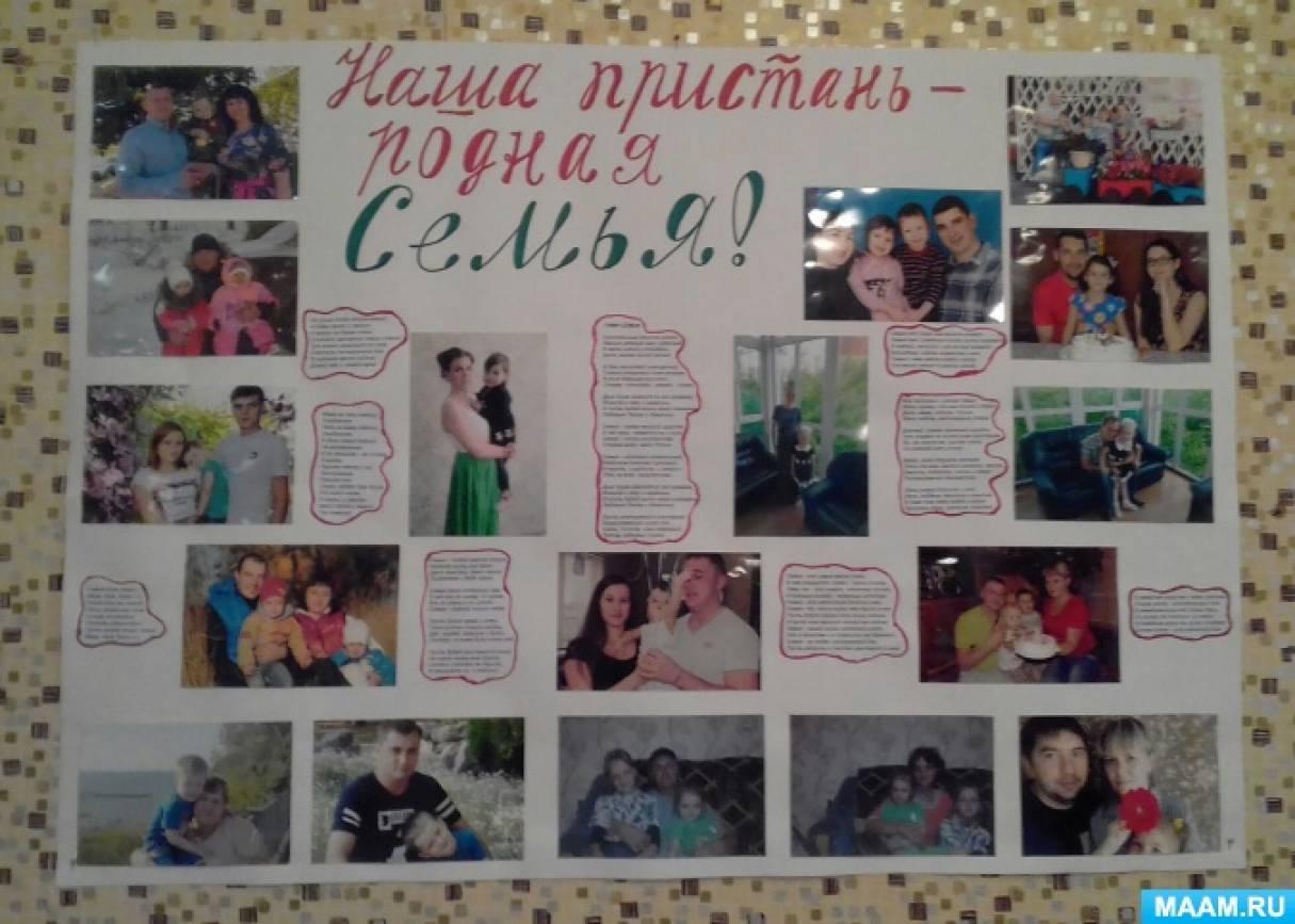 Стенгазета к Дню семьи, любви и верности «Наша пристань— родная семья!»