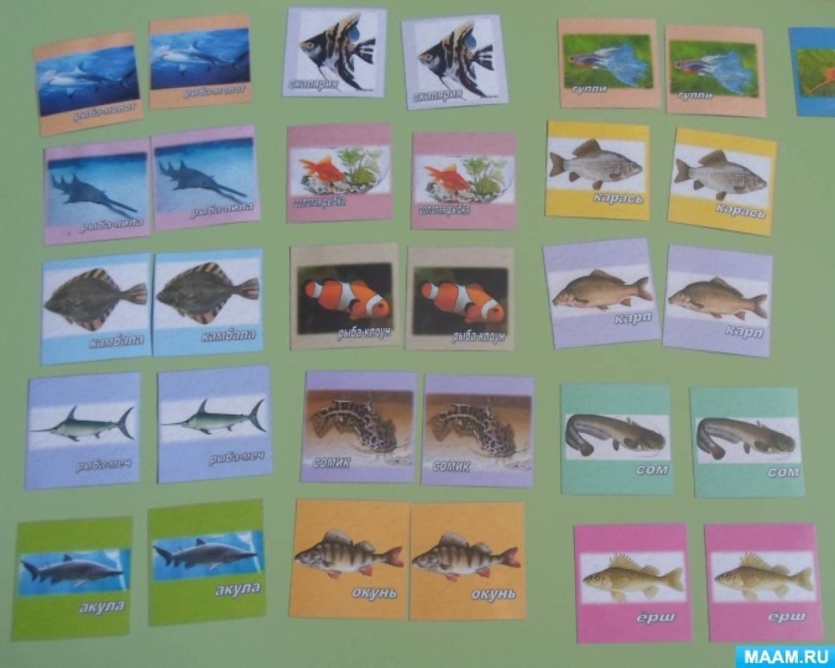 Дидактическая игра «Парочки «Рыбы»