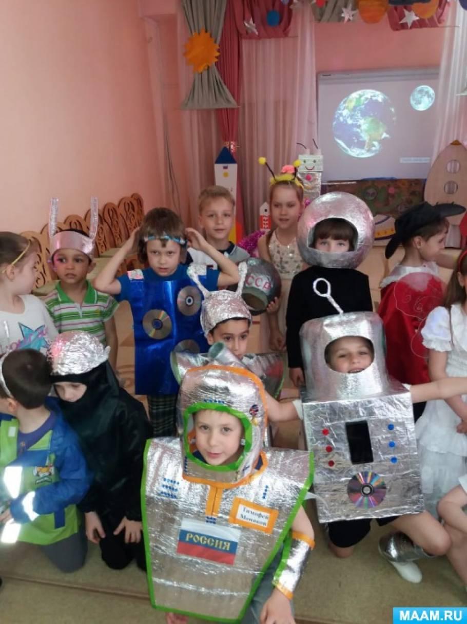 Сценарий развлечения ко Дню космонавтики «Прогулки по планетам»