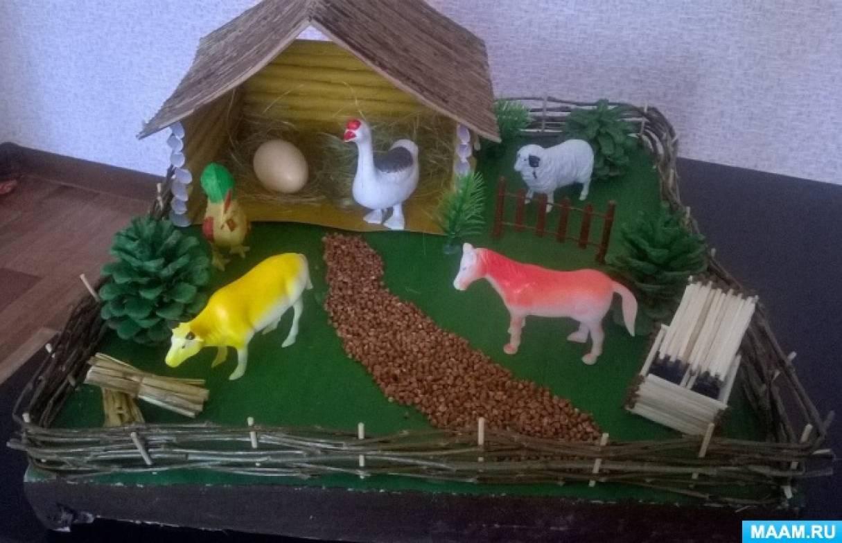 Домашние животные в детском саду своими руками 808