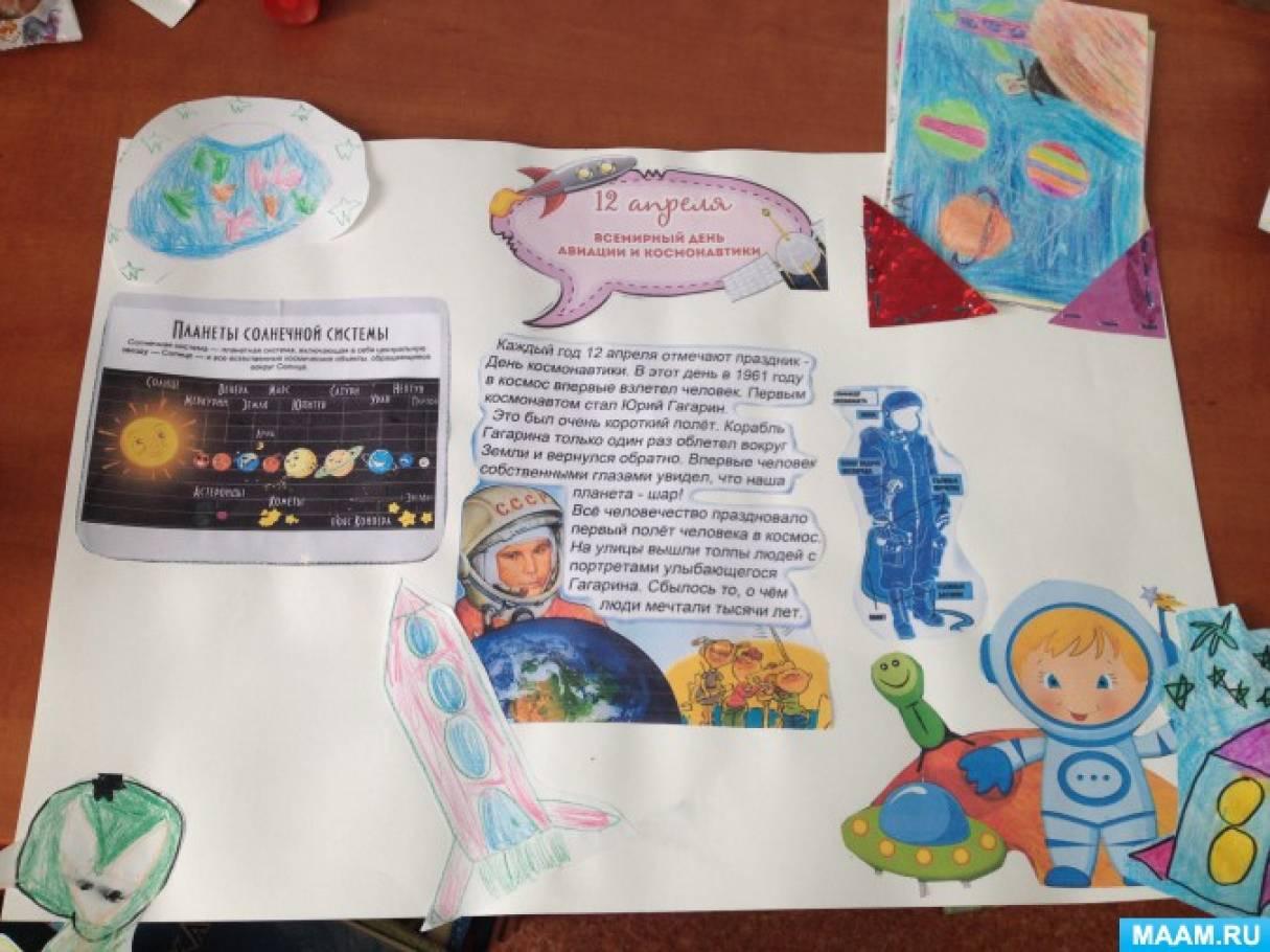 Конспект занятия по художественному труду в старшей группе «Мы — космонавты»
