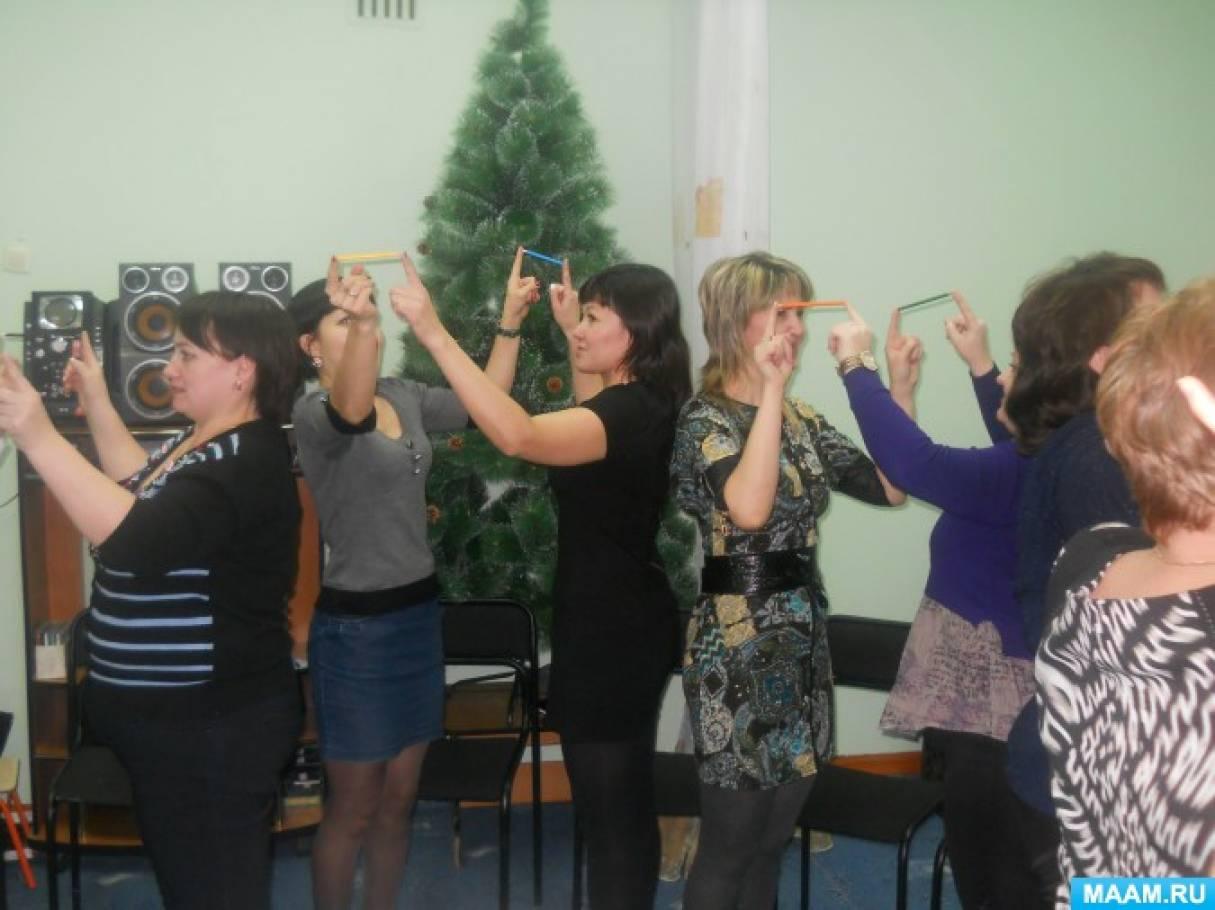 тренинг с педагогами знакомство в доу